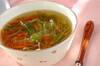 たっぷり野菜のスープの作り方の手順