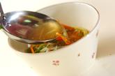 たっぷり野菜のスープの作り方1