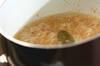 白インゲン豆のスープ煮の作り方の手順8