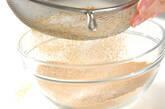 きな粉メープルクッキーの下準備1