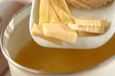 春雨とタケノコのスープの作り方1