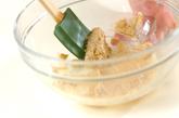 水菜とたくあんのゴママヨ和えの作り方1
