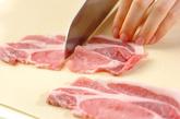 冷凍で作り置き 豚のショウガ焼きの下準備1