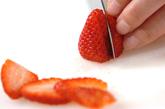 イチゴ水ようかんの下準備1