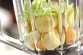 キャベツとバナナのスムージーの作り方2