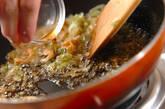 春キャベツの蒸し煮 エビオイルがけの作り方4