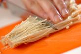 キノコの塩麹和えの作り方1