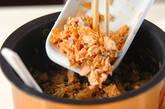 ヒジキと鮭のヘルシーご飯の作り方7