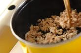 豆腐の肉みそのせの作り方1