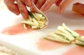 ズッキーニの生ハム巻きの作り方1