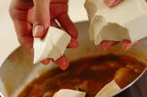スンドゥブチゲ~豆腐とアサリのピリ辛スープ~の作り方2