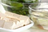 焼き豆腐のピリ辛みそ炒めの下準備1