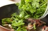菊菜のガーリック炒めの作り方1