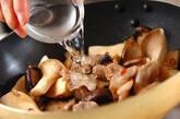 豆腐のオイスター煮の作り方2
