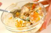 カボチャの簡単サラダの作り方1