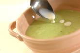 春野菜のポタージュの作り方4