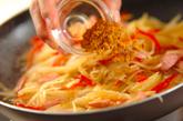 ジャガイモのカレー炒めの作り方2