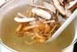 ナメコシイタケ汁の作り方1