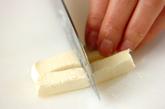 サーモンのチーズ巻きの下準備2
