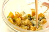 カボチャのシンプルサラダの作り方5