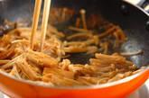 手作りナメタケの作り方2