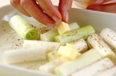 白ネギのレンジワイン煮の作り方1