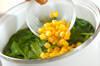 ホウレン草のトロミスープの作り方の手順2