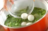 チンゲンサイのスープの作り方1