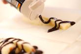 スティックチョコバナナの作り方1