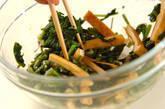 空芯菜のからし和えの作り方1