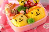 くまさんオムライス弁当の作り方5
