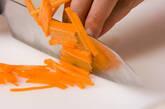 ニンジンサラダの作り方1