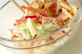 白菜とリンゴのサラダの作り方1
