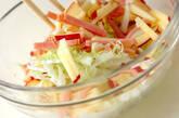 白菜とリンゴのサラダの作り方4