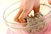 黒ゴマハチミツのおからクッキー☆の作り方2