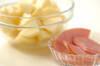 ジャガイモとハムの豆乳みそ汁の作り方の手順1