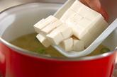 オクラのみそ汁の作り方1