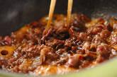 牛肉とネギと菜の花の蒸し煮の作り方2