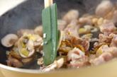 ゴボウの和風チキンライスの作り方1