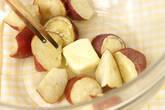 蒸しサツマイモの作り方2