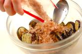 炒めナスのおかか和えの作り方2