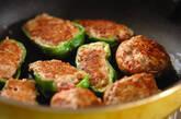 ピーマンとシイタケの肉詰めの作り方2