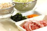 ゆで豚と野菜のサラダ仕立ての下準備1