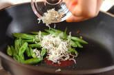 インゲンのジャコ炒めの作り方2