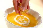 ニンジンのスープの作り方5
