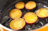 おいものココナッツ煮の作り方2