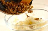 チーズ入りカレーコロッケの作り方1