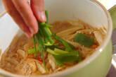 切干し大根とちくわの煮物の作り方6