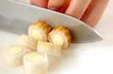 チーズ入りちくわのスープの下準備1