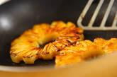 パイナップルのソテー・ココナッツアイス添えの作り方1